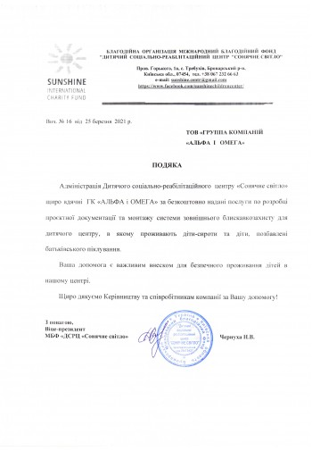 """Детский Центр """"Солнечный Свет"""""""