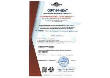 """Внедрение системы качества """"ISO 9001:2015"""