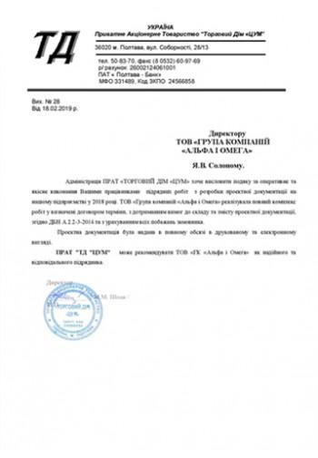 """Рекомендация ООО """"АЗБІ"""""""